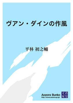 ヴアン・ダインの作風-電子書籍