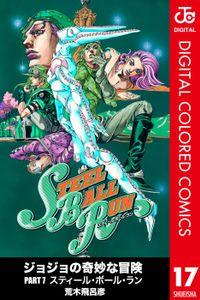 ジョジョの奇妙な冒険 第7部 カラー版 17