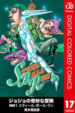 ジョジョの奇妙な冒険 第7部 カラー版 17-電子書籍