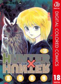 HUNTER×HUNTER カラー版 18