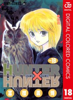 HUNTER×HUNTER カラー版 18-電子書籍