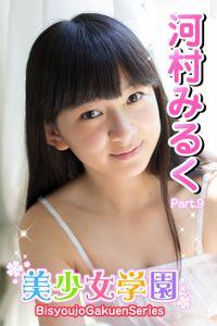 美少女学園 河村みるく Part.09
