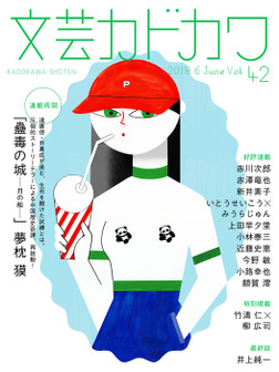 文芸カドカワ 2018年6月号-電子書籍