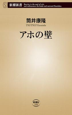 アホの壁(新潮新書)-電子書籍