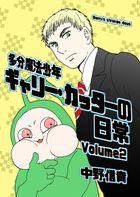 多分魔法少年ギャリー・カッターの日常Volume2