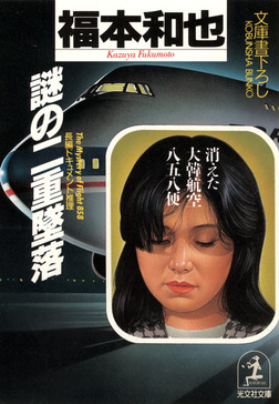 謎の二重墜落~消えた大韓航空858便~-電子書籍