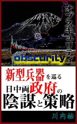 オブスキュリティ-電子書籍