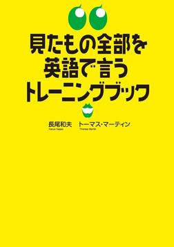見たもの全部を英語で言うトレーニングブック-電子書籍
