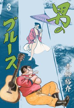 男のブルース 3-電子書籍