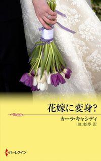 花嫁に変身?