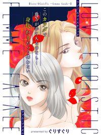 Love/EGoisTic~femme fatale~