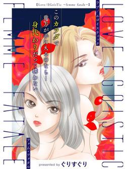 Love/EGoisTic~femme fatale~-電子書籍