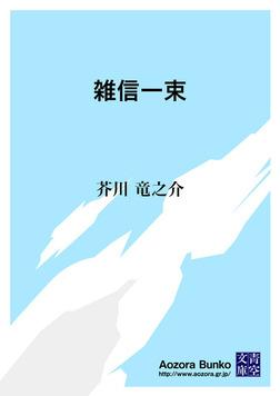 雑信一束-電子書籍