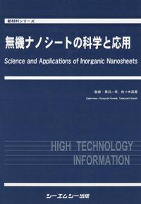 無機ナノシートの科学と応用