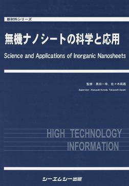 無機ナノシートの科学と応用-電子書籍