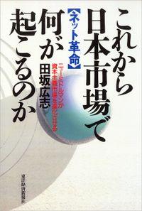 これから日本市場で何が起こるのか ―【ネット革命】ニューミドルマンが資本主義市場を進化させる