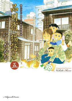 品川宿 猫語り / 5-電子書籍