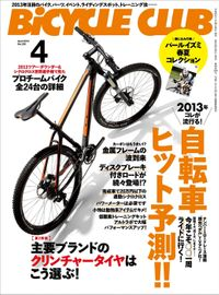 BiCYCLE CLUB 2013年4月号 No.336