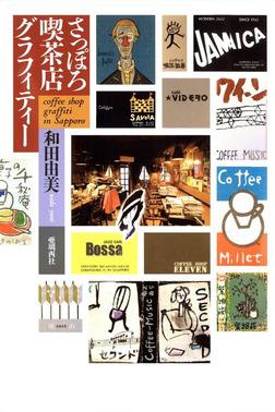 さっぽろ喫茶店グラフィティー-電子書籍