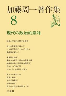 加藤周一著作集 8-電子書籍