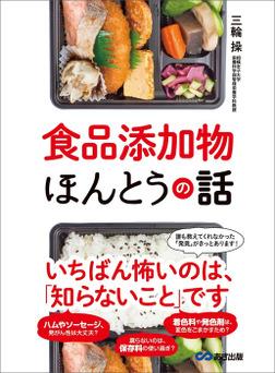 食品添加物ほんとうの話―――いちばん怖いのは、「知らないこと」です-電子書籍