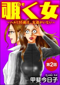 覗く女~ハルミ35歳は、友達がいない~(分冊版) 【第2話】-電子書籍