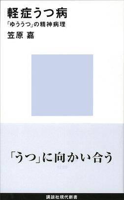 軽症うつ病 「ゆううつ」の精神病理-電子書籍