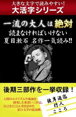 【大活字シリーズ】一流の大人は絶対読まなければいけない 夏目漱石名作一気読み!!-電子書籍