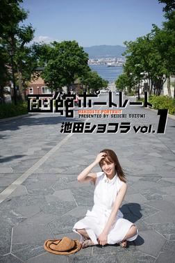 魚住誠一の函館ポートレート 池田ショコラ vol.1-電子書籍