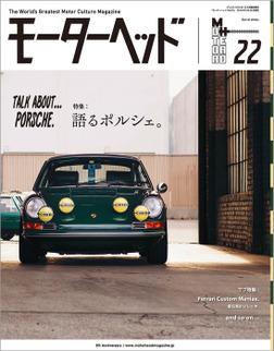 モーターヘッド Vol.22-電子書籍