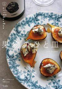 果物のひと皿 料理の本棚