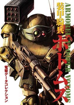電撃データコレクション 装甲騎兵ボトムズ-電子書籍