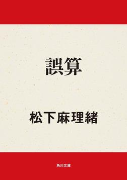 誤算-電子書籍