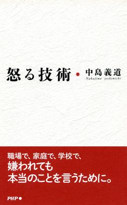 怒る技術-電子書籍