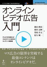 オンラインビデオ広告入門 テレビを超える! クロスデバイス時代のコンテンツ新戦略