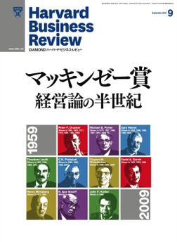 DIAMONDハーバード・ビジネス・レビュー 10年9月号-電子書籍