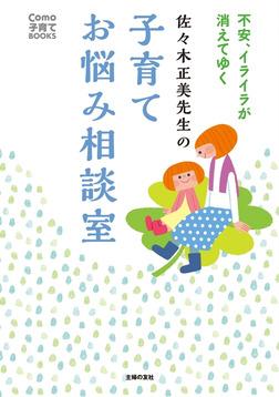 佐々木正美先生の子育てお悩み相談室-電子書籍