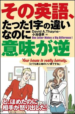 その英語、たった1字の違いなのに意味が逆-電子書籍