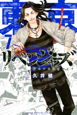 東京卍リベンジャーズ(7)-電子書籍