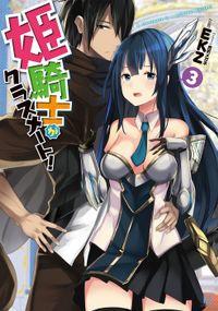 姫騎士がクラスメート! 3