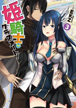 姫騎士がクラスメート! 3-電子書籍