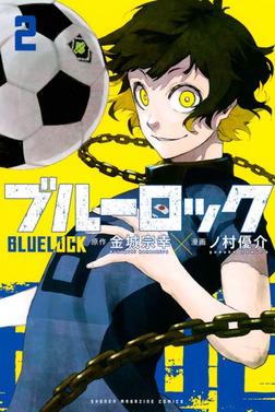 ブルーロック(2)-電子書籍