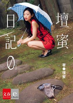 壇蜜日記 0(ゼロ)【文春e-Books】-電子書籍