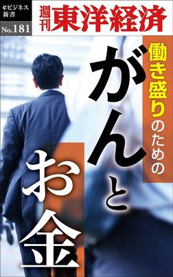 がんとお金―週刊東洋経済eビジネス新書No.181-電子書籍