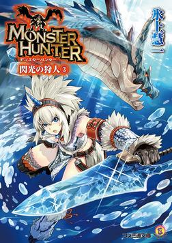 モンスターハンター 閃光の狩人3-電子書籍