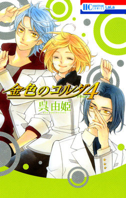 金色のコルダ4 ─four─-電子書籍
