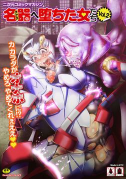 二次元コミックマガジン 名器へ堕ちた女たちVol.2-電子書籍