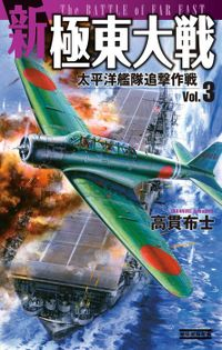 新極東大戦3太平洋艦隊追撃作戦