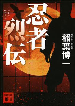 忍者烈伝-電子書籍