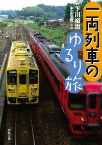一両列車のゆるり旅